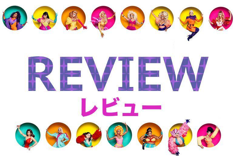 ドラァグレース シーズン11エピソード3「歌姫研究会」のレビュー!