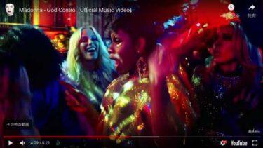モネ・エクスチェンジがM&Pツアーより出演を選んだマドンナの新PV「God Control」公開!