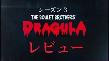 [DRAGULA] シーズン3 エピソード2 感想!(レビュー)