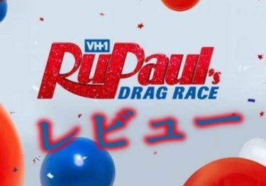 [ルポールのドラァグレース] シーズン12「エピソード2」感想レビュー!!