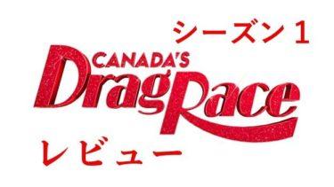 [カナダのドラァグレース] 「エピソード1」感想レビュー!!