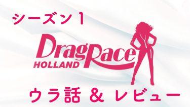 ドラァグレース・オランダ「シーズン1」フィナーレのレビュー