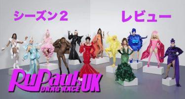 ルポールのドラァグレース UK「シーズン2」エピソード8 感想レビュー!