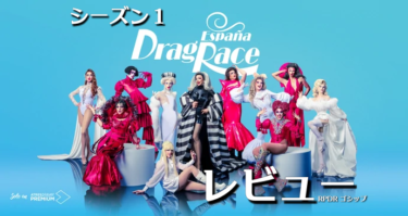 「ドラァグレース・エスパーニャ シーズン1」 エピソード2 感想レビュー!